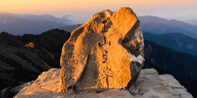 Mt.Jade main peak, 3952 meters